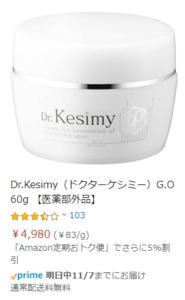 ドクターケシミーのamazonでの価格画像