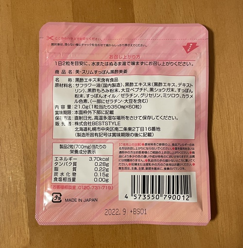 美スリムすっぽん黒酢美生姜の裏面画像