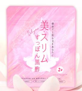 美・スリムすっぽん黒酢美姜の画像