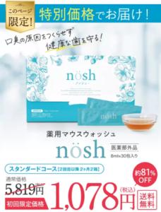 ノッシュ公式サイトでの価格画像